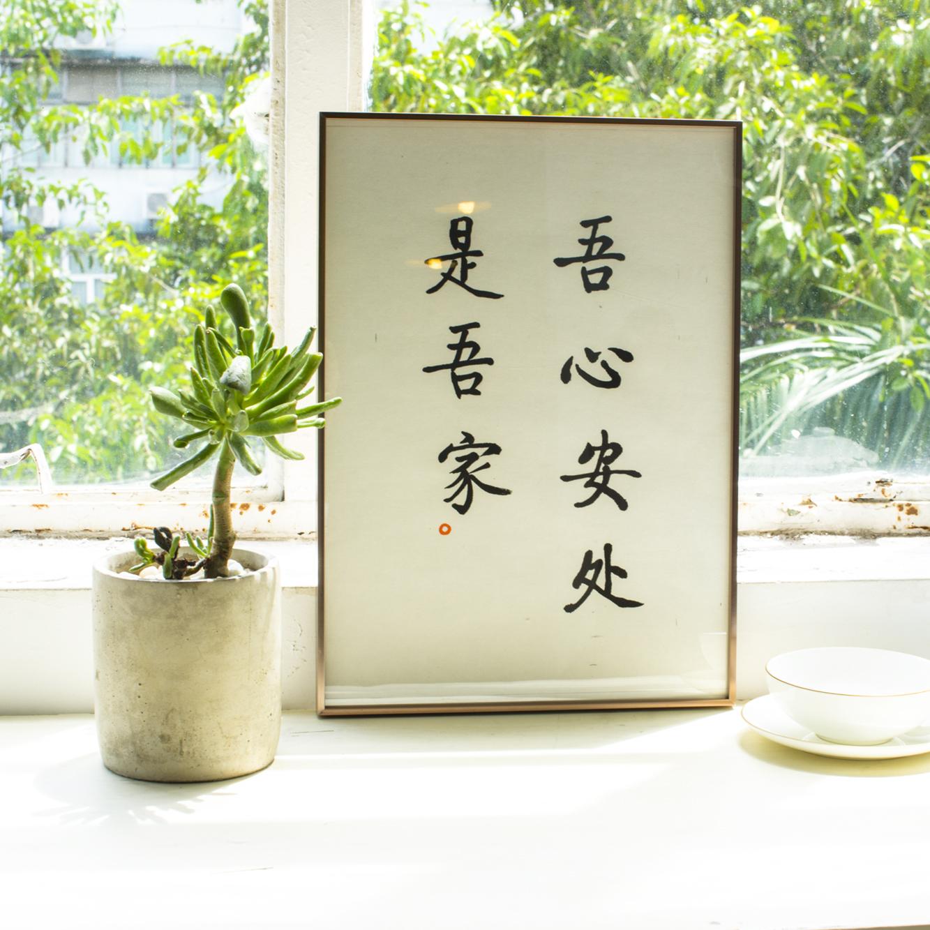 手寫中式書法吾心安處是吾家日式客廳裝飾畫臥室餐廳掛畫玄關壁畫