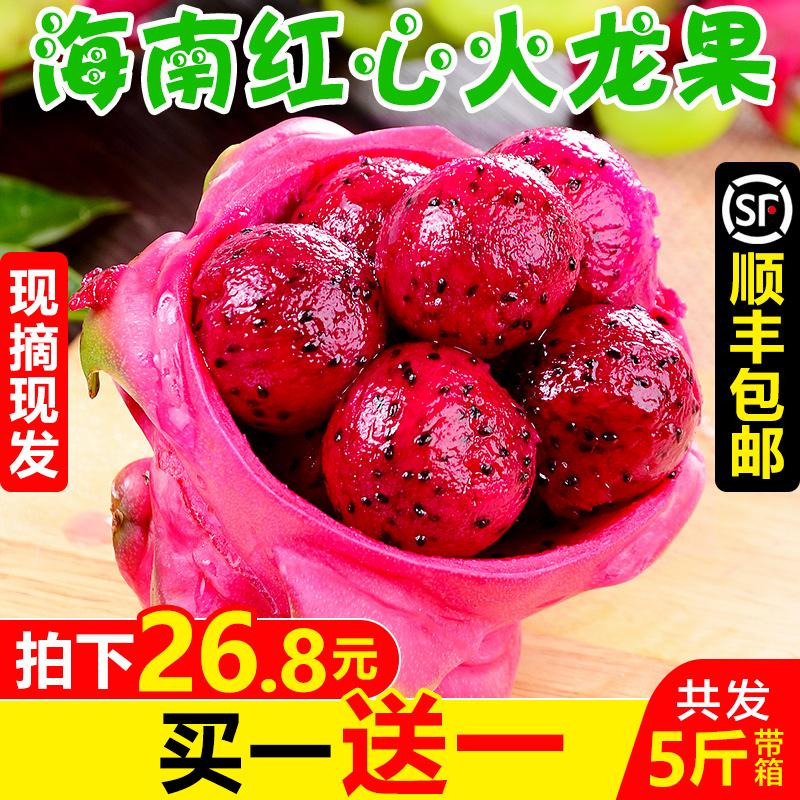 【买1送1】海南红心火龙果带箱5斤 新鲜当季水果大红肉10批发包邮