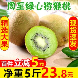 水果奇异果狝泥弥猴整箱应季 新鲜当季 陕西周至绿心猕猴桃5斤 包邮