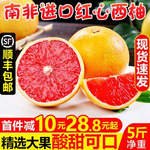 甘福园 南非进口红心西柚5斤新鲜孕妇水果当季柚子红肉葡萄柚包邮