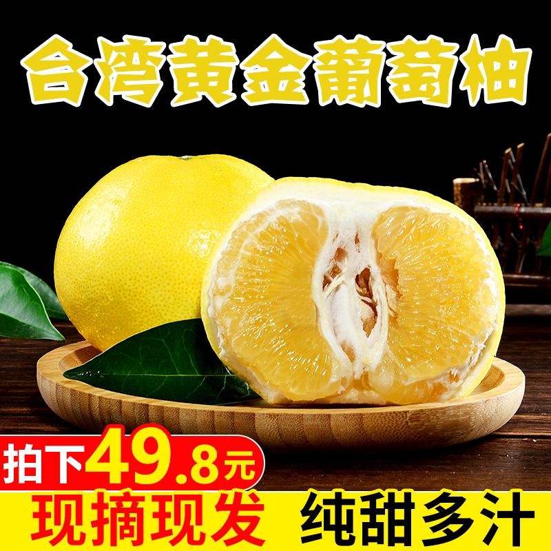 【新年礼盒】台湾黄金葡萄柚5斤 新鲜当季年货水果过年蜜柚子包邮