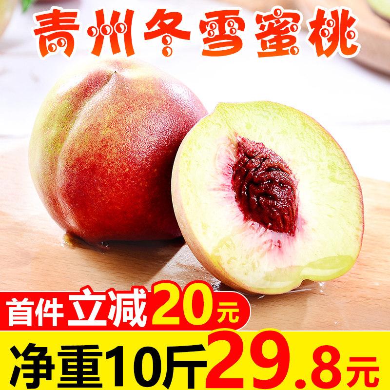 甘福园 青州冬雪蜜桃10斤桃子新鲜当季水果孕妇脆毛桃油整箱包邮