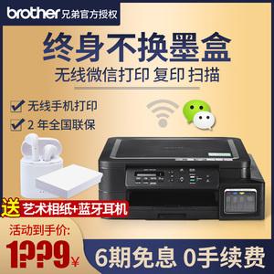 兄弟DCP-T510W/220/420W打印机复印一体机扫描无线WiFi原装连供喷墨彩色照片打印机家用学生小型办公多功能