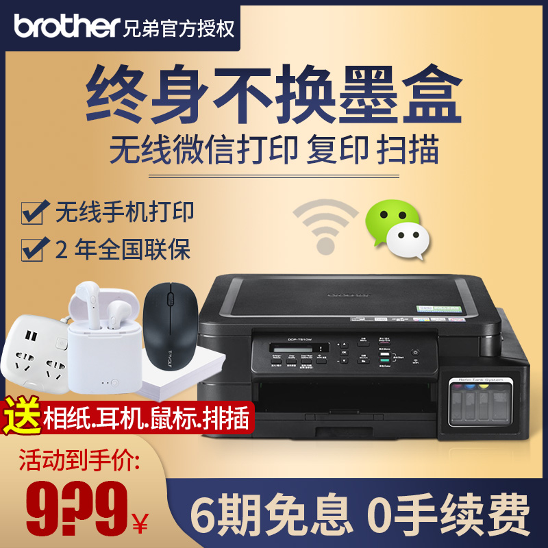 Brother DCP-T510W/725/425W printer copier all-in-one scanning wireless original connection inkjet color photo printer home student small office automatic double-sided printing
