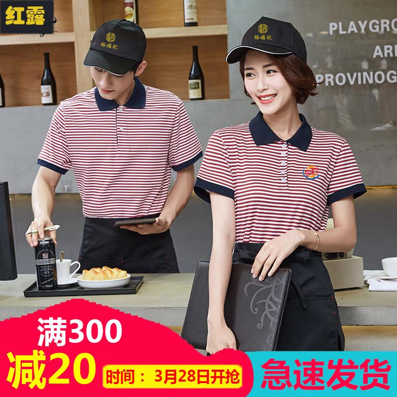 服务员工作服短袖餐饮饭店夏装女肯德基汉堡快餐奶茶店工装T恤男