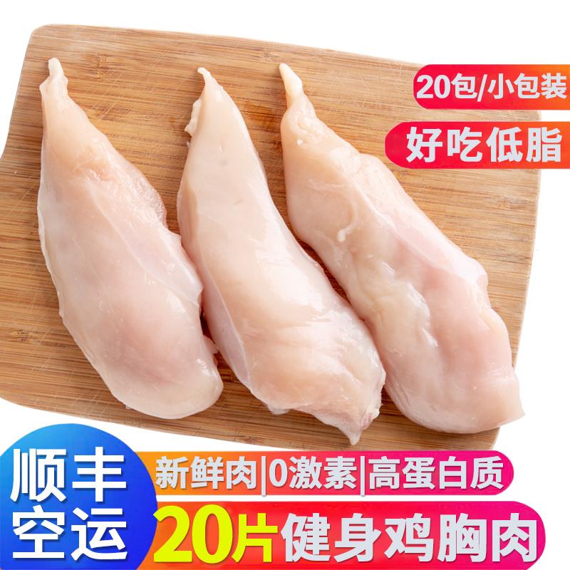11月28日最新优惠20包新鲜鸡胸肉 高蛋白低脂冷冻生鲜鸡肉健身代餐轻食鸡胸脯2000g