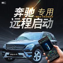 博仁 奔驰ML400 C63 A180 E300手机远程启动E260改装E350一键启动