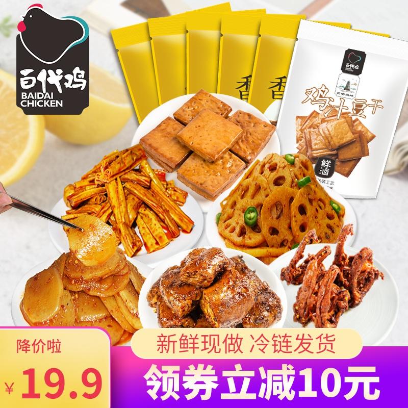 百代鸡锁鲜卤味荤素休闲零食720g香辣藕片土豆片腐竹豆干鸭脖锁骨
