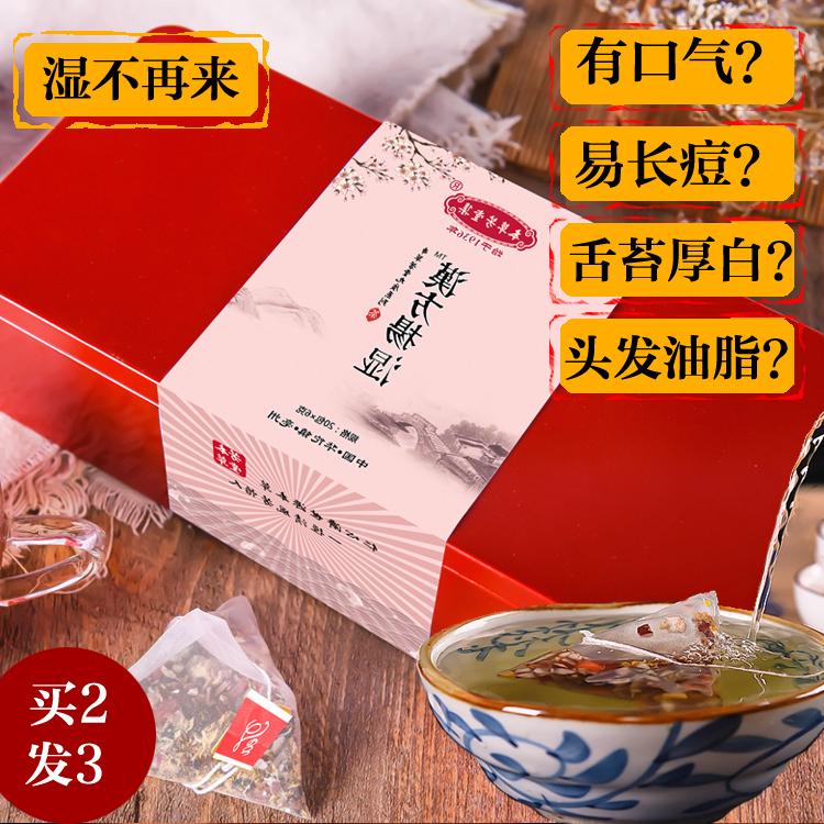 (用97.44元券)薏米茶去湿茶祛湿茶