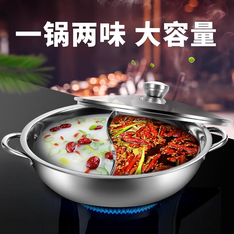 陶朵鸳鸯锅火锅锅具电磁炉专用家用不锈钢火锅盆涮锅羊肉锅大容量