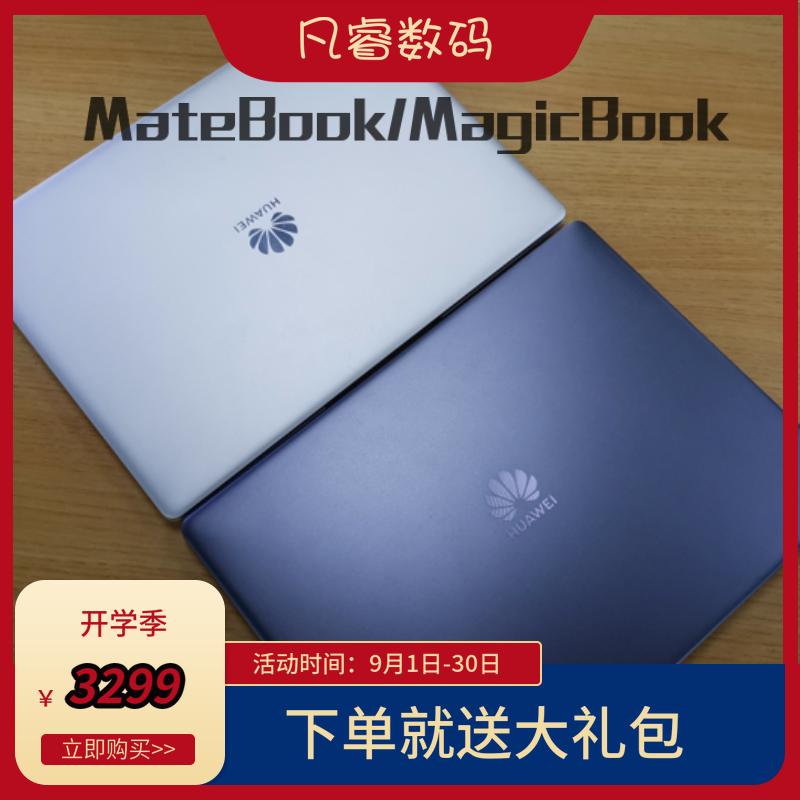 八代笔记本电脑i5轻薄14matebook13四核R5锐龙magicbook华为荣耀