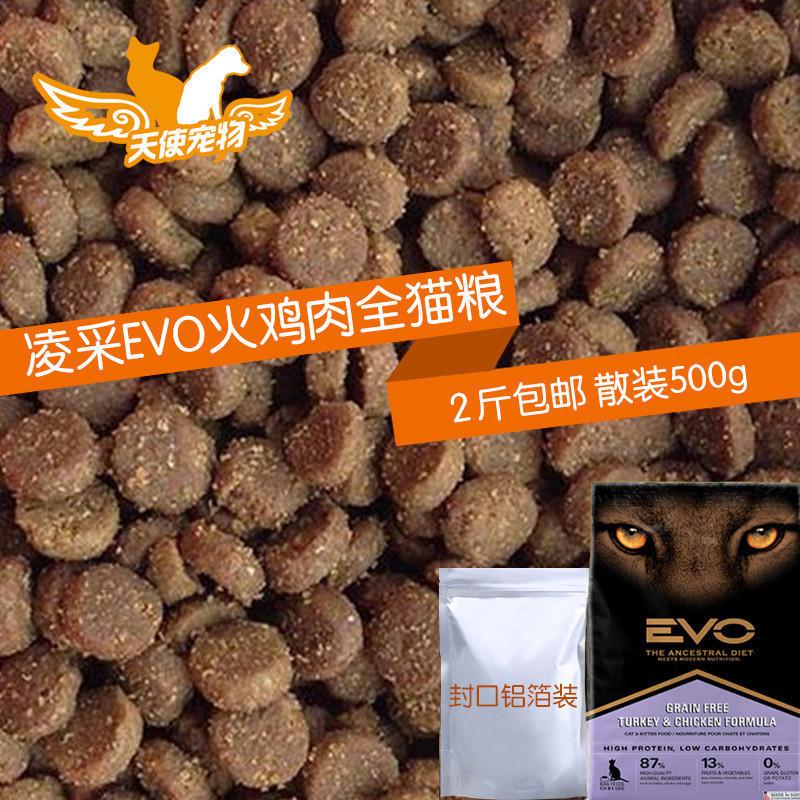 凌采EVO火鸡鸡肉营养配方 馋嘴成猫幼猫 全猫粮500G试吃装2斤包邮