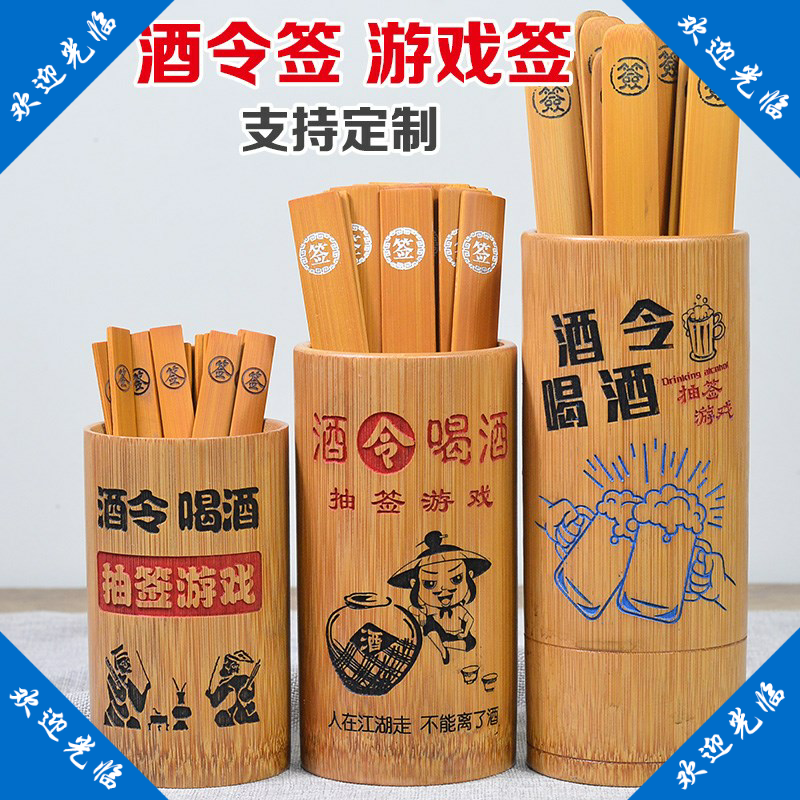 Drinking games props party playing exciting wine order draw bucket bamboo waterproof wine table toy leisure wine order bamboo stick