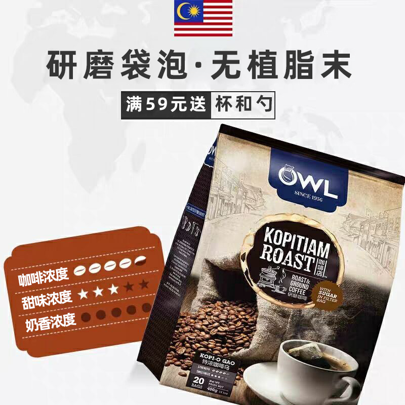 Owl extra strong refreshing two in one grinding bubble bag filter oil black coffee extra strong coffee black sugar