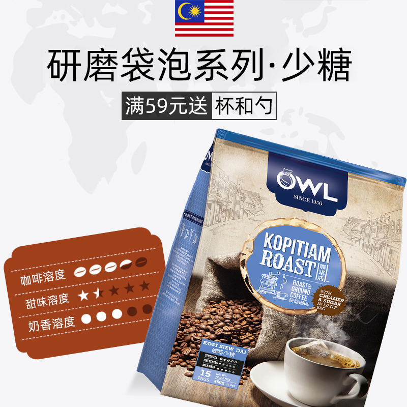 Owl grinding bag, bubble type instant three in one coffee, sugar less tea bag, 450g bag