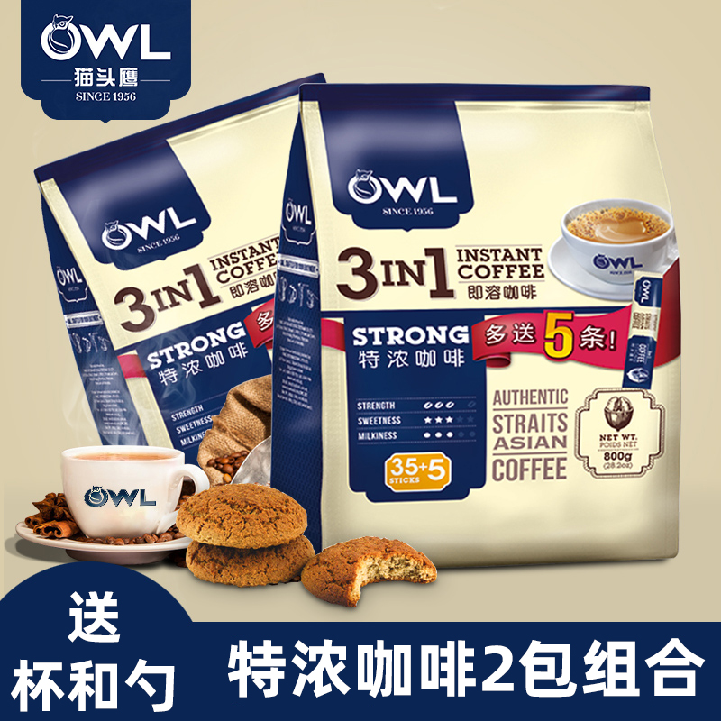 Owl owl super strong 800g refreshing three in one instant coffee 2 packaging 1600g80 pieces [cup spoon]