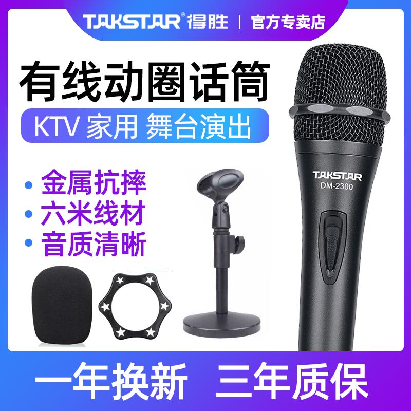 Takstar/得胜DM-2300专业有线话筒家用唱歌KTV功放专用动圈麦克风吉他弹唱音箱舞台演出音响户外声卡手持麦