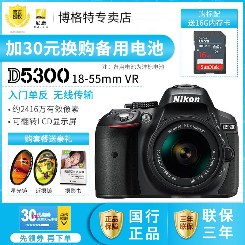 尼康D5300套机18-55mmVR 防抖镜头入门级高清数码单反相机分期购