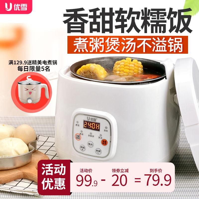 优雪电饭煲迷你小型1-2人全自动3-4家用智能预约单人多功能电饭锅