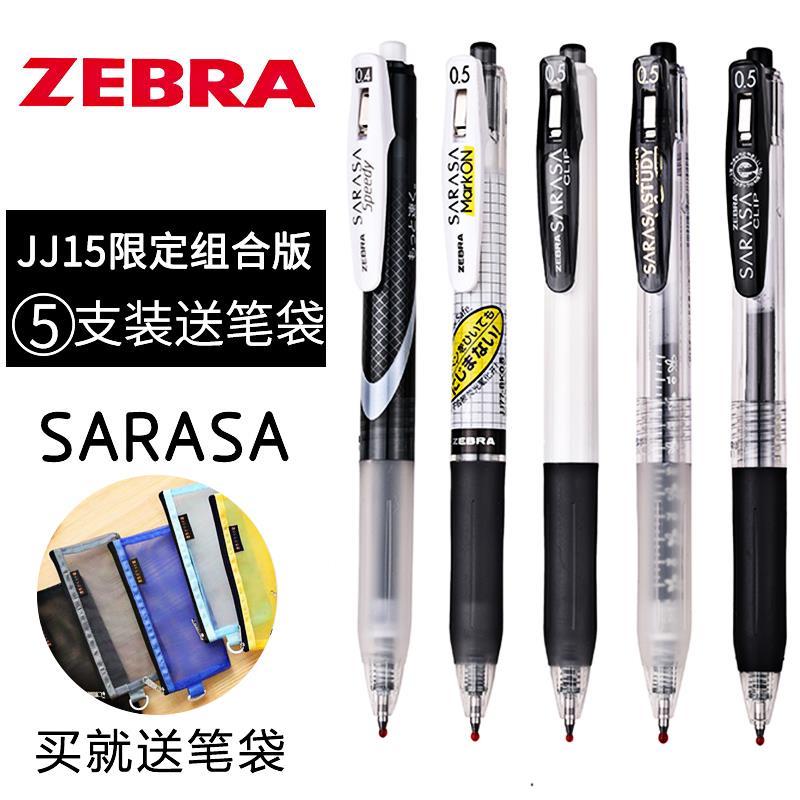 日本ZEBRA斑马JJ15限定复古笔套装按动中性笔学生用考试水笔水性笔日本斑马zebra中性笔斑马jj15按动中性笔