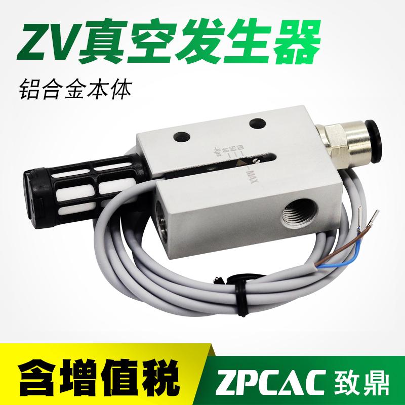 真空发生器ACV/CV/ZV10HS 20HS 25HS吸盘负压发生器气动ZV15HS-CK