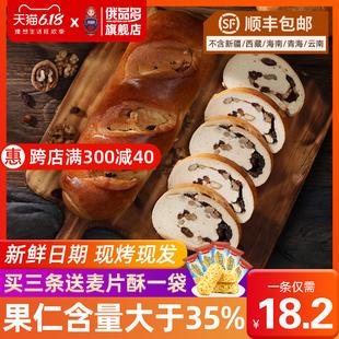 包邮 500g 俄罗斯大列巴全麦核桃仁果仁大面包非蛋糕点早餐零食顺丰