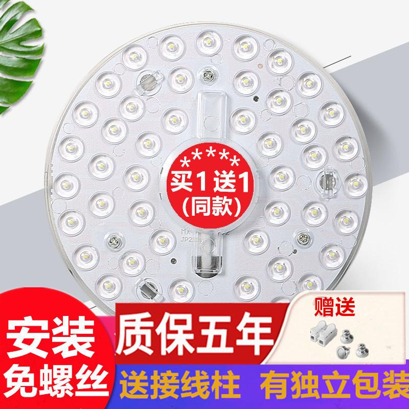 led吸頂燈燈芯led燈條燈盤吸頂燈芯圓形改造燈板節能燈泡燈珠貼片