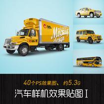 卡车货车交通工具汽车效果图车身车体广告智能贴图PS样机提案素材