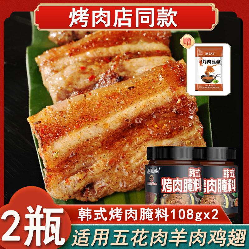 韩式腌料五花肉韩国腌肉烤翅烧烤料