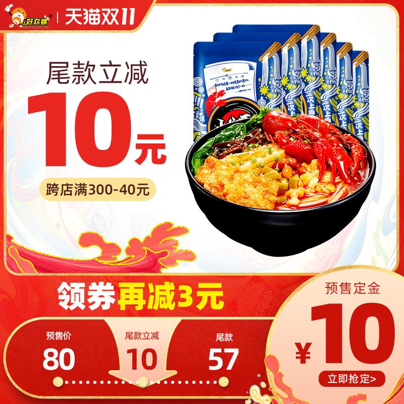 [预售]好欢螺小龙虾味螺蛳粉柳州螺狮粉美食酸辣粉320g6袋速食粉