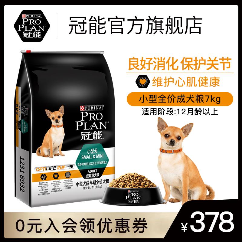 冠能狗粮小型成犬狗粮泰迪比熊贵宾全价通用型良好消化成犬粮7kg优惠券