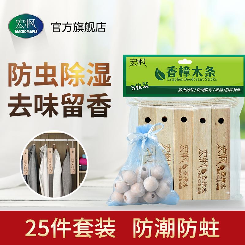 宏枫25件套装香樟木块木球樟木条樟脑丸衣柜驱虫防虫蛀防潮防霉片