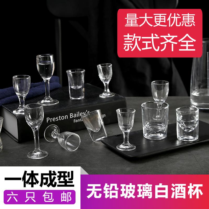 包邮加厚白酒杯小烈酒杯一口杯酒盅透明玻璃杯 高脚杯 子弹杯创意