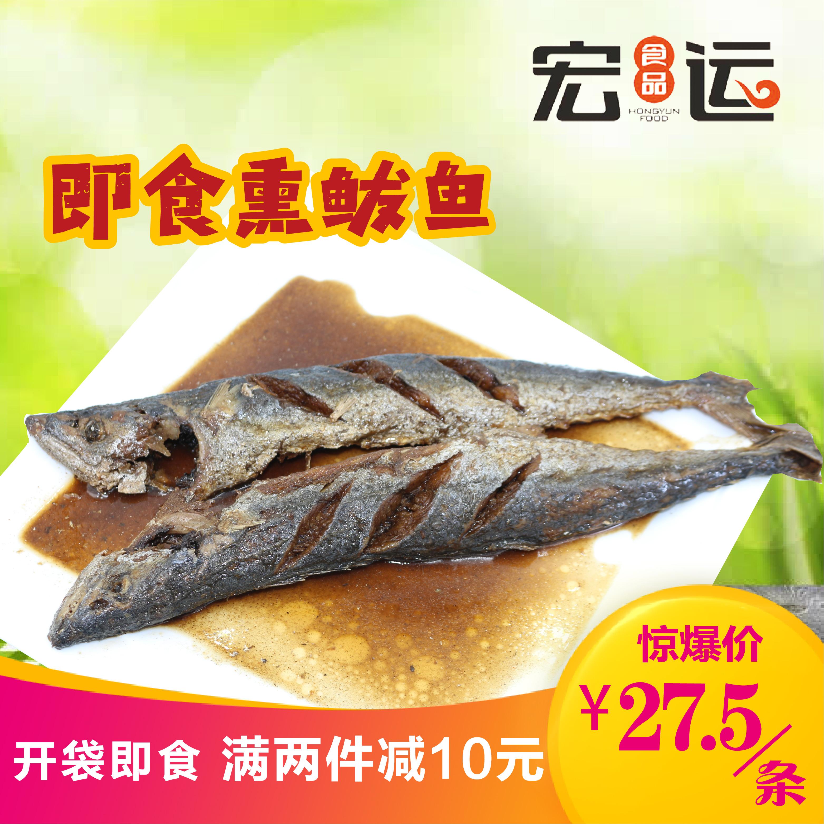 青岛特产五香熏鲅鱼即食凉菜熟食新鲜现做下酒菜卤味鲅鱼整条350g