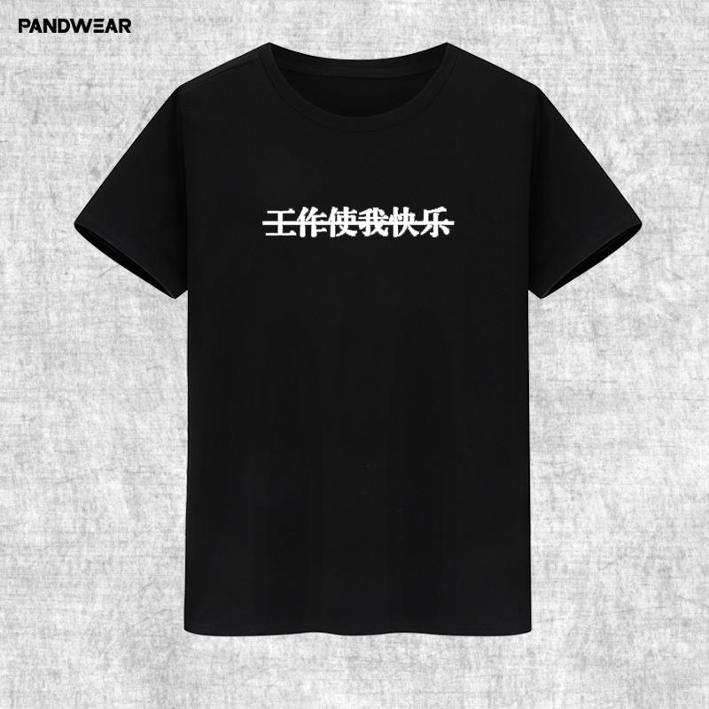 攀威创意印花我爱学习工作使我快乐夏季男女纯棉短袖T恤圆领宽松