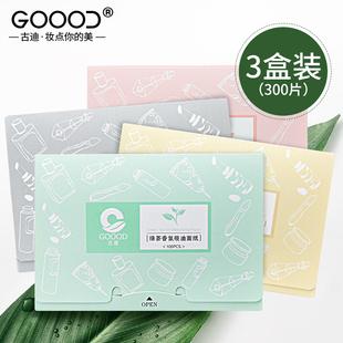 300张吸油纸面部控油脸部补妆面纸绿茶男女士夏清洁毛孔便携3盒装