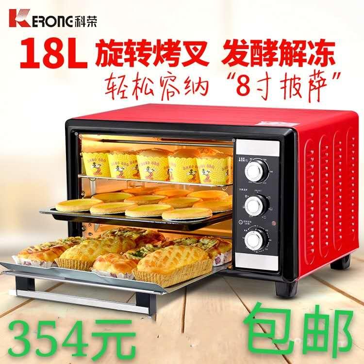 三包科荣kr79-19b家用多功能电烤箱