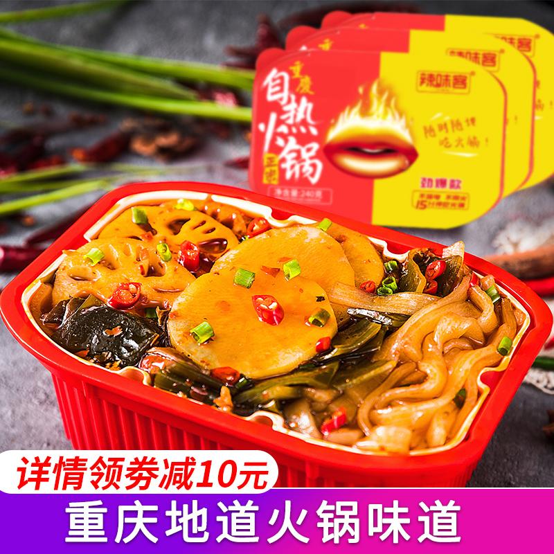 辣味客重庆自热小火锅网红速食懒人小火锅自煮方便火锅240g*3盒