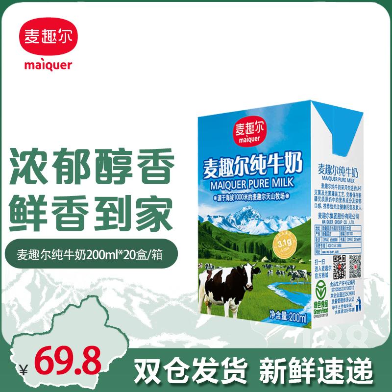 新疆麦趣尔纯牛奶全脂纯牛奶蓝砖20...