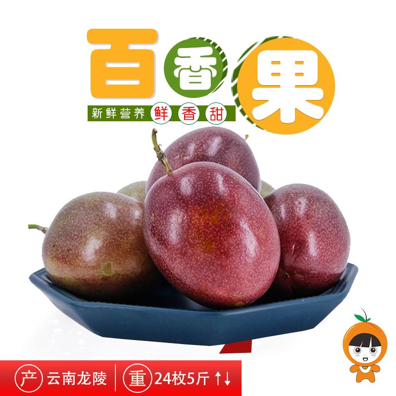 云南百香果新鲜现摘当季水果大果鸡蛋果西番莲5斤装非泡沫箱包装限时抢购