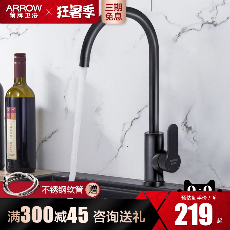 Arrow brand bathroom black faucet 304 stainless steel kitchen faucet domestic hot and cold kitchen sink faucet