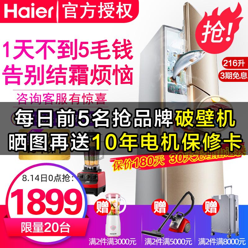 Haier/海尔 BCD-216WMPT 三开门冰箱风冷无霜家用智能电冰箱节能