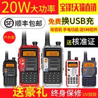 宝锋UV-5R对讲机双段15W宝峰UV9R防水对讲机调频民用迷你手台户外