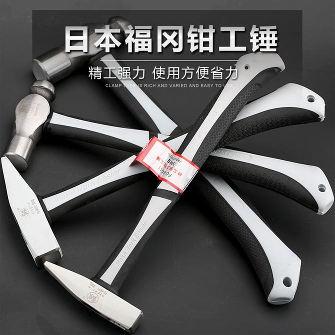 电工锤钳工锤万能锤 五金羊角锤榔头铁锤一体线槽锤 日本福冈德国款