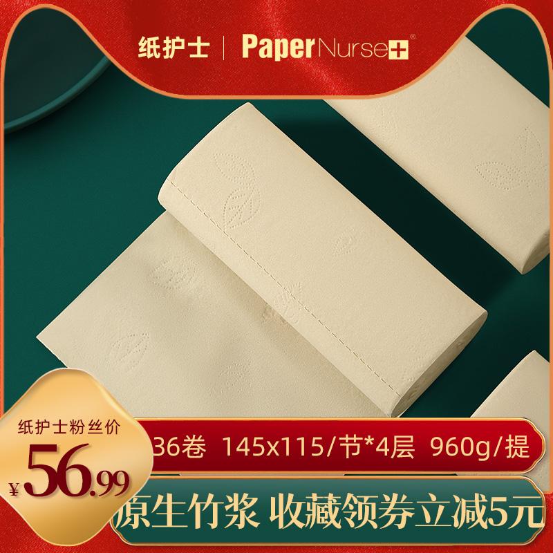 【新疆包邮】护士卷纸装36卷960g厕纸