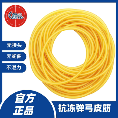 The bow is highly elastic and durable, 10 meters without joint plain imported latex tube without frame, traditional slingshot round rubber band