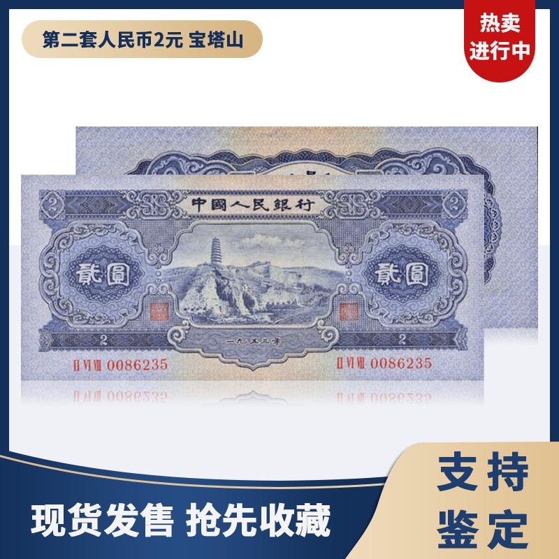 Вторая серия юаней Артикул 574102543221