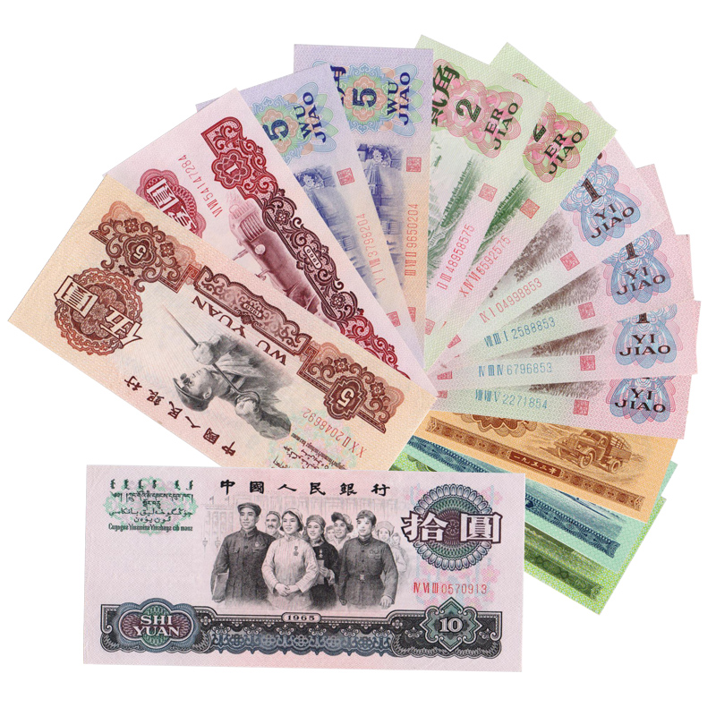 Третья серия юаней Артикул 546398082327