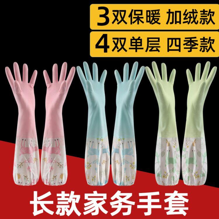 冬季洗碗手套女厨房加厚橡胶长洗衣衣服防水塑胶胶皮家务耐用加绒