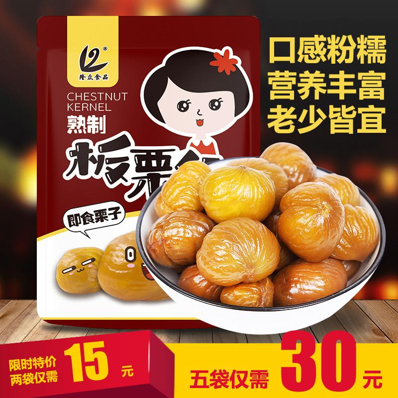 王小妹板栗仁即食小包装零食干果500g熟糖炒油栗去壳坚果甘栗子仁